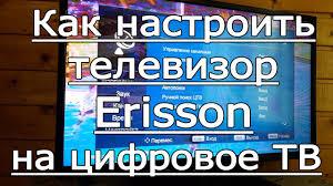 Как настроить <b>телевизор Erisson</b> на прием бесплатных каналов ...