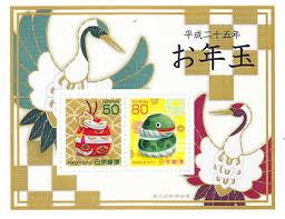 「無料 画像  お年玉切手シート」の画像検索結果