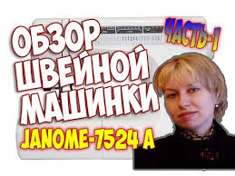 <b>Janome 7524A</b>. Обзор <b>Швейной</b> Машинки. Часть-1. - YouTube