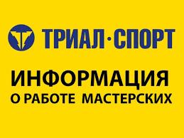 новости - Информация о работе мастерских (г ... - Триал-Спорт
