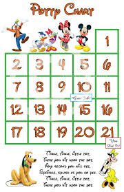 10 best images of mickey mouse potty training chart templates mickey mouse potty training sticker chart