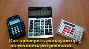 Как проверить <b>калькулятор</b> на точность его решений. - YouTube