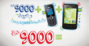 Image result for خدمة كلمني موبيليس