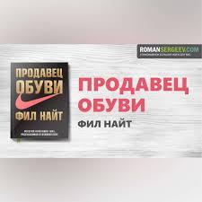 <b>Роман Сергеев</b>, Аудиокнига <b>Фил Найт</b>. Продавец обуви. Обзор ...