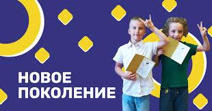 Детский развивающий центр - Новое Поколение