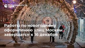 Работы по новогоднему оформлению улиц Москвы завершатся к ...