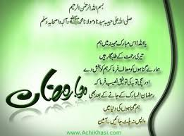 happy-2015-ramadan-quotes-from-quran-in-urdu-image-4.jpg