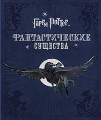 Гарри Поттер. Фантастические существа - <b>Ревенсон</b> Джоди ...