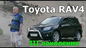 """<b>Toyota RAV4</b> /Тойота Рав 4, 3-го поколения """"КРОССОВЕР НЕ ..."""