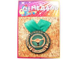 <b>Медаль Эврика Лучший водитель</b> 97189 атласная лента ...