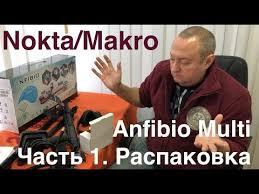 <b>Металлоискатель Nokta</b> Makro Anfibio Multi со второй катушкой ...