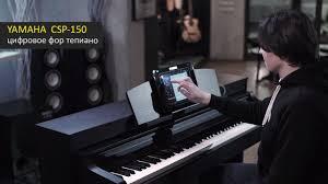 <b>Цифровое пианино Yamaha CSP-150</b> обзор (младший брат CSP ...