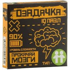 Головоломка <b>Озадачка</b> «Близнецы» – купить по цене 180 руб. в ...
