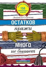 Книги <b>Семеновой Людмилы Николаевны</b> - скачать бесплатно ...