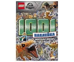 <b>Книжки с наклейками Lego</b>: каталог, цены, продажа с доставкой ...
