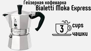 Гейзерная <b>кофеварка Bialetti Moka Express</b> на 3 чашки / 3 cups ...