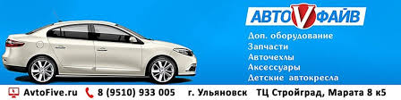 AvtoFive.ru Авточехлы | Коврики <b>EVA</b> | Запчасти | ВКонтакте
