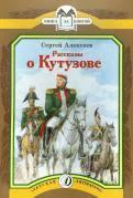 """Книга: """"<b>Александр</b> Пушкин и его дядя Василий"""" - <b>Наталья</b> ..."""