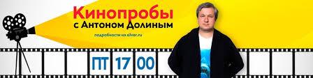 <b>Антон Долин</b> - кинокритик, журналист, писатель   ВКонтакте