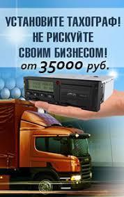 Бумага для тахографа Иваново, Лента тахографа +7 4932 452525
