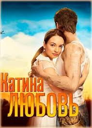Катина любовь 1 сезон, 2 сезон все серии смотреть онлайн онлайн