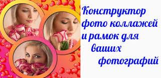 Приложения в Google Play – Коллаж + <b>рамки для фото</b> на русском