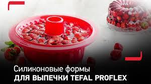 Силиконовые <b>формы для выпечки</b> Tefal PROflex - YouTube