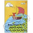 Поздравительные открытки на греческом