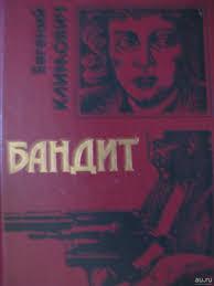 """Евг. <b>Климович</b>. <b>Бандит</b>. серия """"Черная кошка"""" увлекательный ..."""