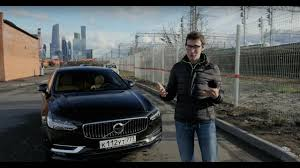 Тест-драйв и обзор <b>Volvo S90</b> 2017 // АвтоВести Online - YouTube