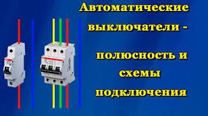 Автоматические выключатели - полюсность и схемы подключения