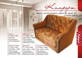 <b>Мини</b>-<b>диван Комфорт</b> / Мебельная фабрика «ДЮАРТ», г. Феодосия