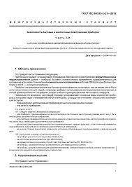 Скачать ГОСТ IEC 60335-2-21-2012 Безопасность бытовых и ...