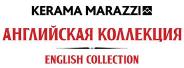 Картинки по запросу kerama marazzi английская коллекция
