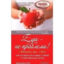 Книга «<b>Еда</b> - <b>не проблема</b>! Как оставаться в мире с собой и ...