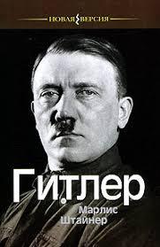 """Книга """"<b>Гитлер</b>"""" — купить в интернет-магазине OZON с быстрой ..."""