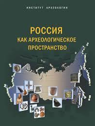 Россия как археологическое пространство by Institute of ...