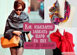 Как красиво <b>завязать шарф</b> на шее: изысканные варианты