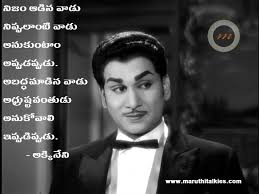 ANR quotes in telugu | Maruthi Talkies via Relatably.com