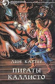 «Небесные пираты Каллисто» читать онлайн книгу автора Лин ...
