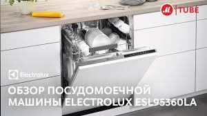 Особенности <b>посудомоечной машины Electrolux</b> ESL95360LA ...