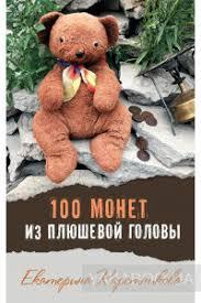 Книга «100 монет из плюшевой головы» <b>Екатерина Каретникова</b> ...