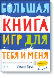 <b>Большая книга игр</b> для тебя и меня (Лидия Крук) — купить в МИФе