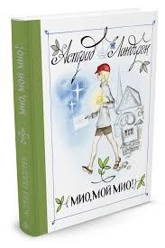 """Книга """"<b>Мио</b>, <b>мой</b> Мио! (Рисунки Н. Брюханова)"""" — купить в ..."""