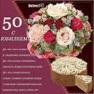 Поздравление с юбилеем 50 лет женщине красивое
