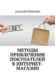 <b>Алексей Номейн</b>, <b>Методы привлечения</b> покупателей в интернет ...