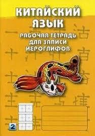 Книга Китайский язык. Рабочая <b>тетрадь для записи иероглифов</b> ...