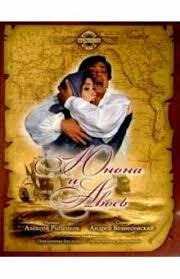 """Книга: """"<b>Юнона</b> и Авось: Для голоса в сопровождении фортепиано ..."""