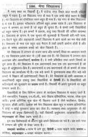 easy essay on education  essay example essay on my mother in hindi