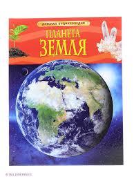 Планета <b>Земля</b>. Детская <b>энциклопедия РОСМЭН</b> 2243843 в ...